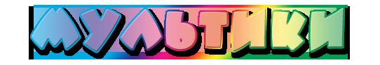 Каталог мультфильмов онлайн и для скачивания